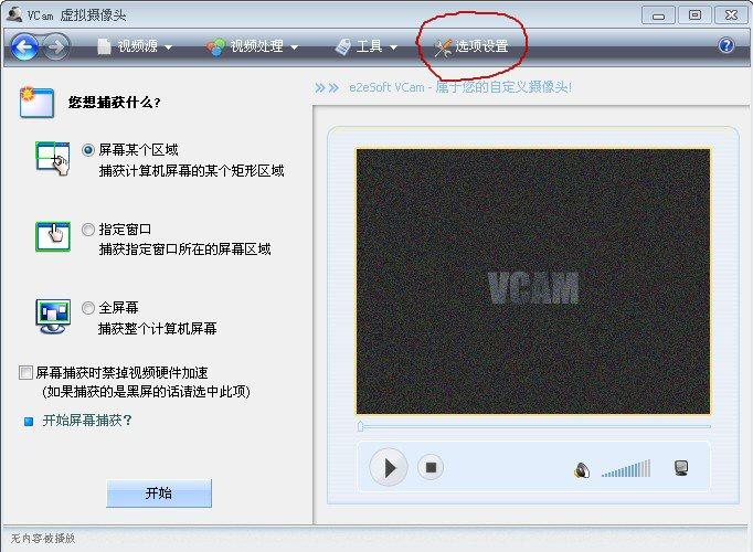 e2esoft vcam 虚拟摄像头,虚拟视频下载